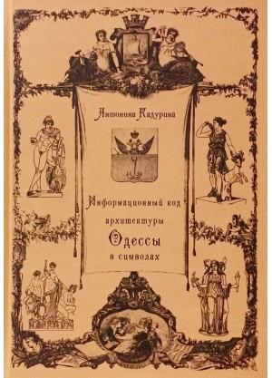Информационный код архитектуры Одессы в символах. Монография.