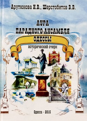Аура парадного ансамбля Одессы. Исторический очерк.