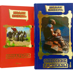 Одесские рассказы. Конармия : в 2 т.