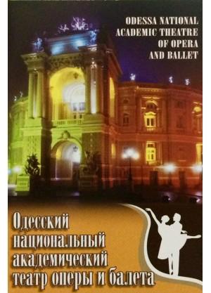 Набор открыток «Одесский театр оперы и балета». 18 открыток