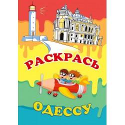 Книжка-раскраска «Раскрась Одессу»