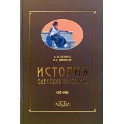 История Одесских выставок Т.2
