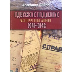 Одесское подполье