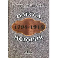 Одесса История