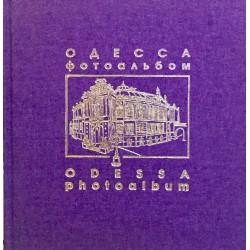 Одесса фотоальбом