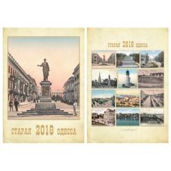 Календарь Старая Одесса 2018