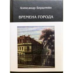 Времена города: рассказы об Одессе и одесситах.