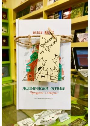 Молдаванское отродье: переиздание с «походом». Рассказы.