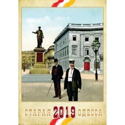 Календарь 2019 Старая Одесса А3
