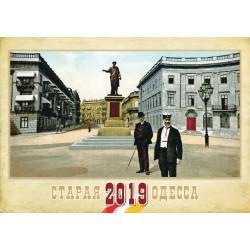 Календарь 2019 Старая Одесса А4