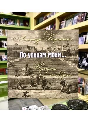 По улицам моим: Прогулки по Одессе