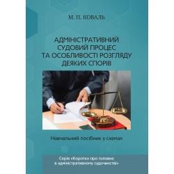 Адміністративний судовий процес та особливості розгляду деяких спорів