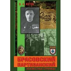 Брасовский партизанский: неизвестные страницы
