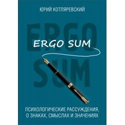 Ergo sum: Психологические рассуждения о знаках, смыслах и значениях.