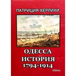 Одесса. История. 1794–1914.
