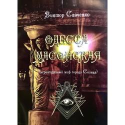 Одесса масонская: (неразгаданный миф города Солнца)