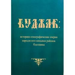 Буджак: историко-этнографические очерки народов юго-западных районов Одещины