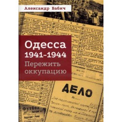 Одесса 1941-1944 Пережить оккупацию