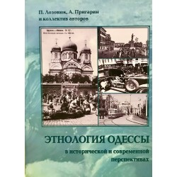 Этнология Одессы в исторической и современной перспективах: монография