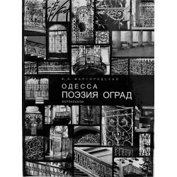 Поэзия оград: художественный металл в архитектуре Одессы