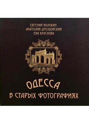 Одесса в старых фотографиях: альбом