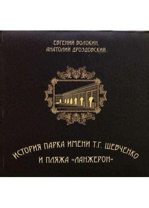 История парка имени Т. Г. Шевченко и пляжа «Ланжерон»: альбом