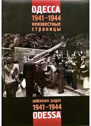 Одесса. 1941-1944. Неизвестные страницы: книга-альбом