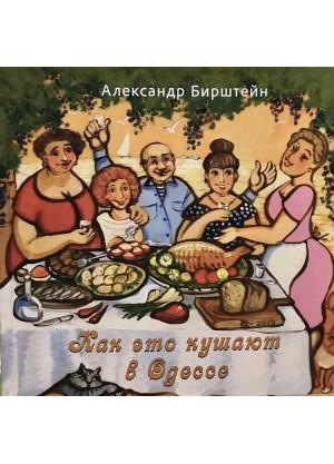 Как это кушают в Одессе