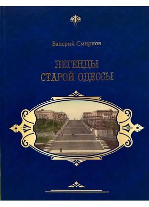 Легенды старой Одессы