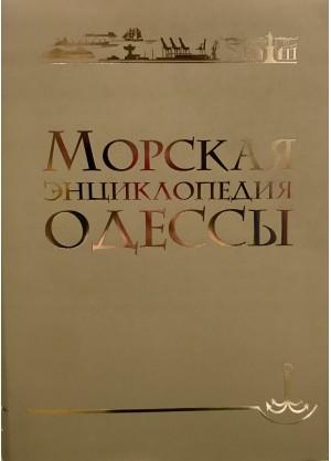 Морская энциклопедия Одессы