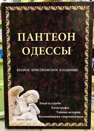 Пантеон Одессы: Второе Христианское кладбище