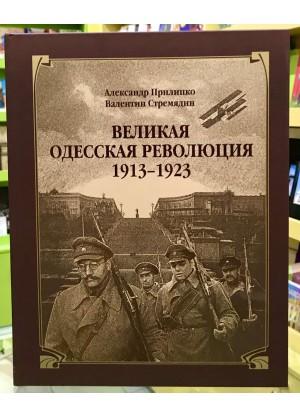 Великая Одесская Революция 1913 – 1923: годы, определившие эпоху