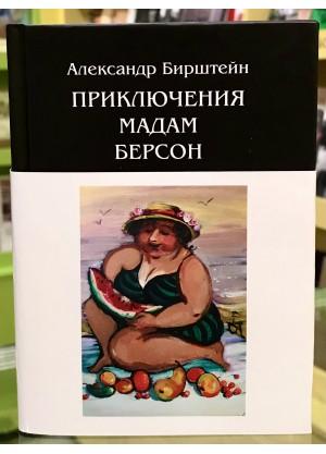 Приключения мадам Берсон: рассказы
