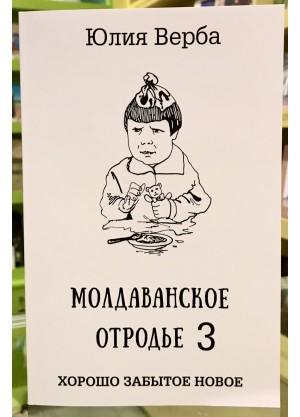 Молдаванское отродье 3 Хорошо забытое новое: рассказы