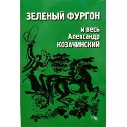 Зеленый фургон и весь Александр Козачинский (Том 1 и Том 2)