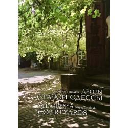 Дворы старой Одессы