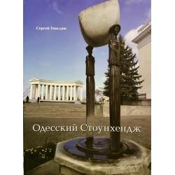 Одесский стоунхендж