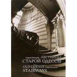 Лестницы старой Одессы