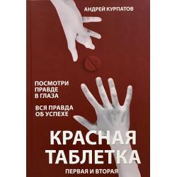 Красная таблетка 1 – Посмотри правде в глаза и Красная таблетка 2 – Вся правда об успехе