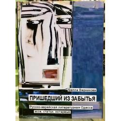 Пришедший из забытья: Русско-еврейская литературная Одесса: эссе, статьи, интервью