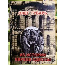 Из истории евреев Одессы