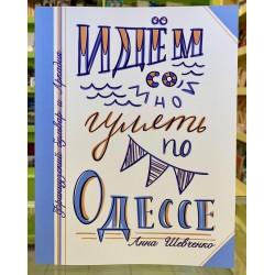 Идем со мной гулять по Одессе: Французский бульвар и Аркадия