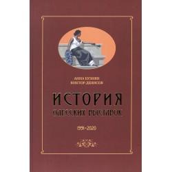 История одесских выставок. 1991–2020.