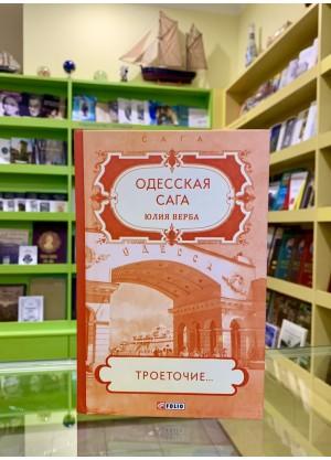 Одесская сага. Троеточие